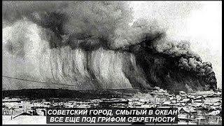 Советский город, смытый в океан. Все еще под грифом секретности.№ 1117