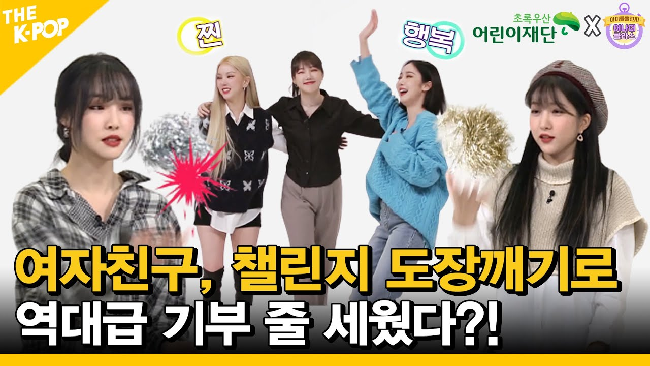 (ENG SUB) 여자친구, 챌린지 도장깨기로 역대급 기부?! Donation Challenge for Babies! [Idol_Challenge GFRIEND ep.2]