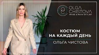 Как носить женский брючный костюм Примеры стильных образов Ольга Чистова