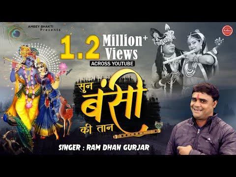Sun Banshi Ki Taan || Ramdhan Gurjar || Mudiya Puno Bhajan || Govardhan # Ambey Bhakti