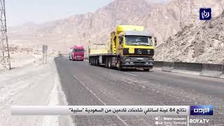 """نتائج 84 عينة لسائقي شاحنات قادمين من السعودية """"سلبية"""" (17/4/2020)"""