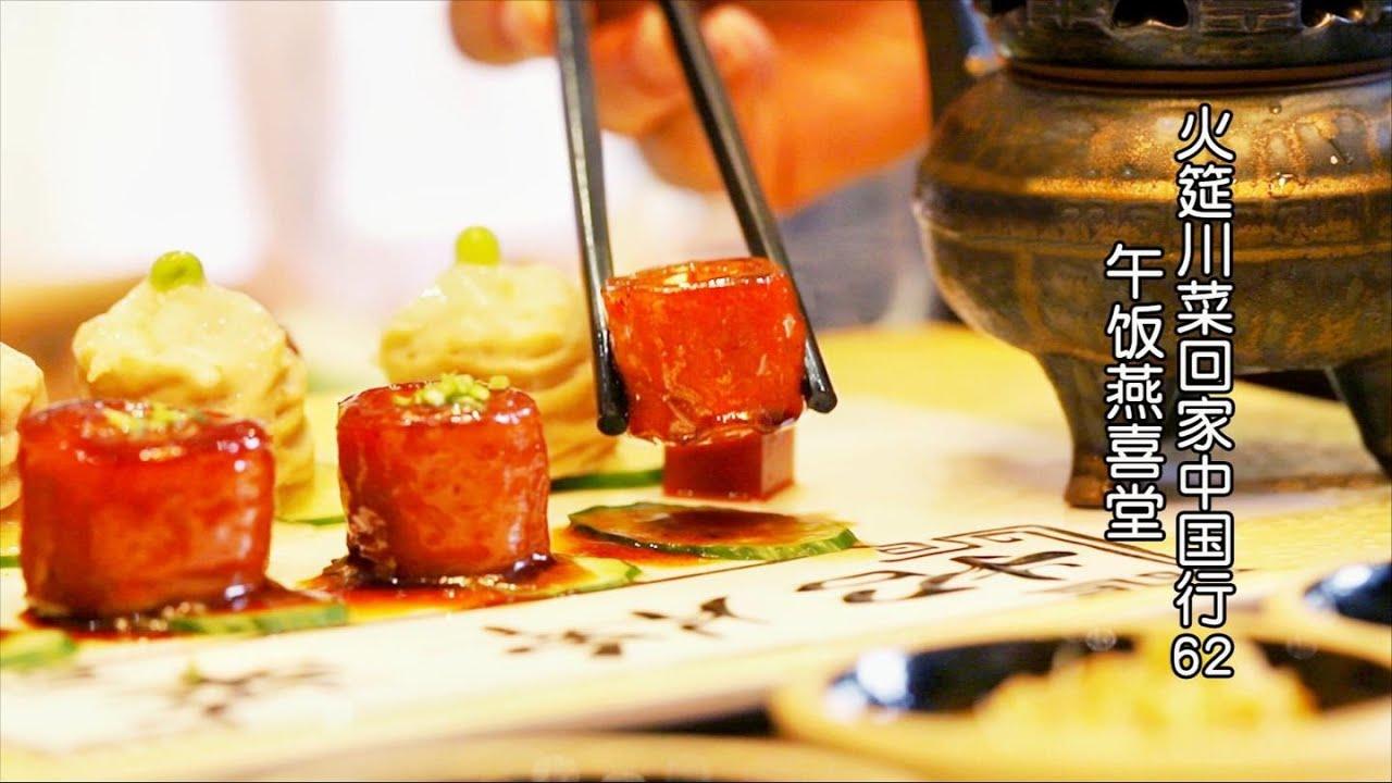 火哥第一筷子是鲁菜名菜九转大肠还是腰花?火筵川菜回家山东62