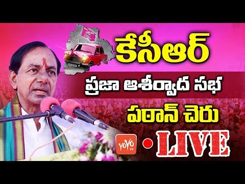 KCR LIVE | TRS Praja Ashirvada Sabha - Patancheru | Telangana Elections 2018 | YOYO TV Channel