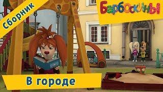 В городе 🏢 Барбоскины 🏬 Сборник мультфильмов 2018