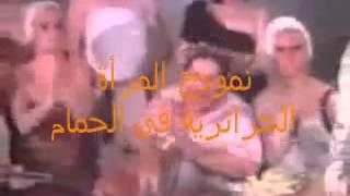 فتيات الجزائر في الحمام