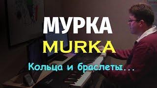 """""""Мурка"""" - фортепиано (Murka) - Ноты"""