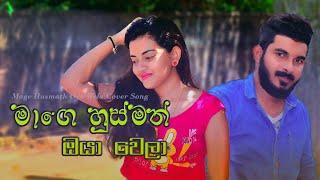 Mage Husmath Oya Wela - මාගෙ හුස්මත් ඔයා වෙලා බලන බැල්මත් ඔයා වෙලා Full Music Video - Saththai Kiya