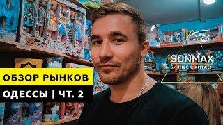 трендовые товары  Назад в будущее  Одесса  Рынки  Ч.2