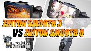 Битва стабилизаторов 📱 Zhiyun Smooth 3 VS Zhiyun Smooth Q отзывы в Плеер.Ру