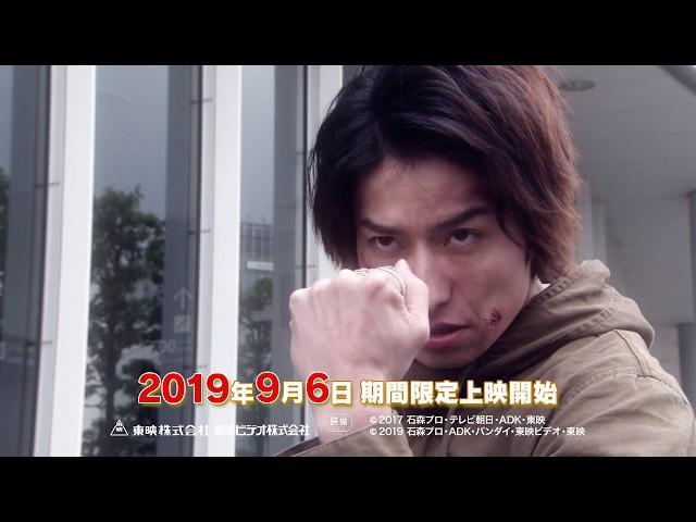 映画『ビルド NEW WORLD 仮面ライダーグリス』予告編