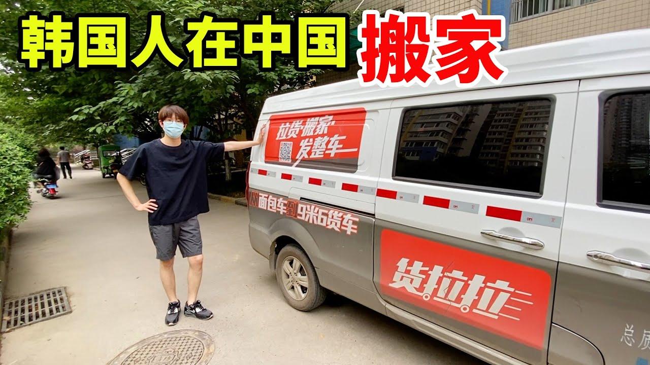 韩国人在中国体验搬家!对中国APP的服务感到惊讶的理由?