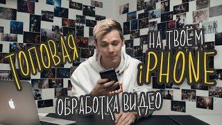 ТОПОВАЯ ОБРАБОТКА ВИДЕО НА iPHONE для INSTAGRAM STORIES