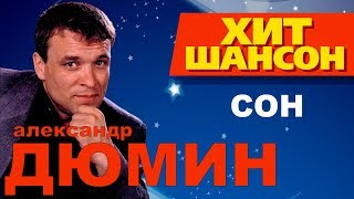 Александр Дюмин Сон VIDEO