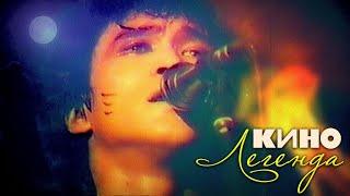 КИНО - ЛЕГЕНДА (vital video)