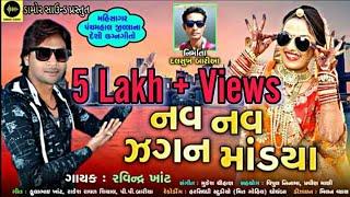Download lagu Ravindra Khant New Gafuli 2020 || Nav Nav Zagan Mandya નવ નવ ઝગન માંડયા || P P Bariya || DAMOR SOUND