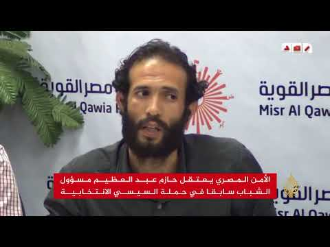 حملة اعتقالات متصاعدة.. ما الذي يخشاه السيسي؟  - نشر قبل 13 ساعة