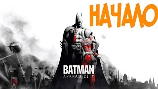 Batman. Arkham City Начало #1