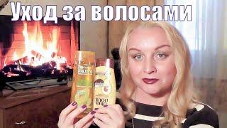 УХОД ЗА ВОЛОСАМИ маски шампуни бальзамы масла лучшие средства для жирных волос