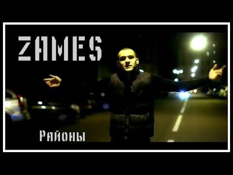 ZAMES – Районы ( Dj Stechkin & Rec. room prod. )