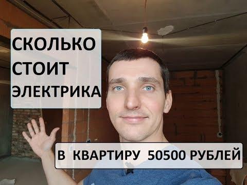 Сколько стоит электрика в квартиру? 50500 руб. материалы и работы.