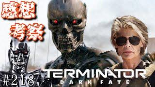 ターミネーターニューフェイト考察・感想・あらすじ Terminator Dark Fate