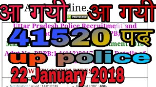up police ki New posts41520 ke liye