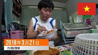 【21/03/2018】孤独に食べるパパVlog