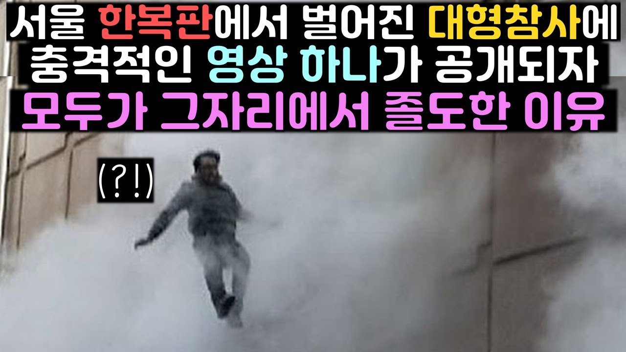 서울 한복판에서 벌어진 대형참사에 충격적인 영상 하나가 공개되자 모두가 그 자리에서 경악한 이유