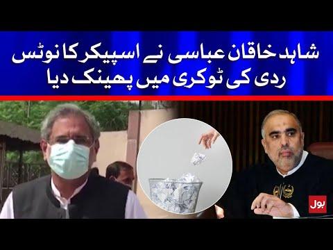 Shahid Khaqan Abbasi vs Speaker Asad Qaiser