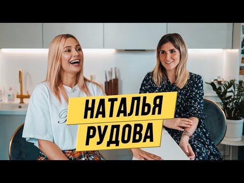 Наталья Рудова -