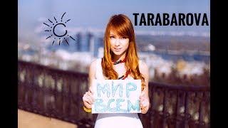Смотреть клип Tarabarova - Мир Всем