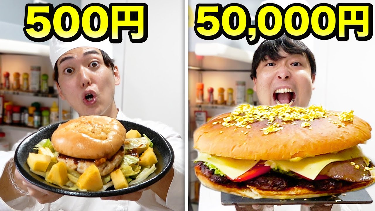 500円vs50000円!ルーレットで出た金額でハンバーガー作ったら美味すぎた!!