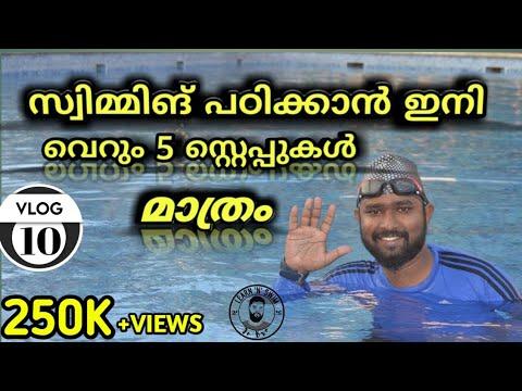 സ്വിമ്മിങ് എങ്ങനെ പെട്ടന്നു പഠിക്കാം| Malayalam swimming training