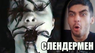 СЛЕНДЕРМЕН (Трейлер фильма) / SLENDER MAN (Trailer) - Реакция