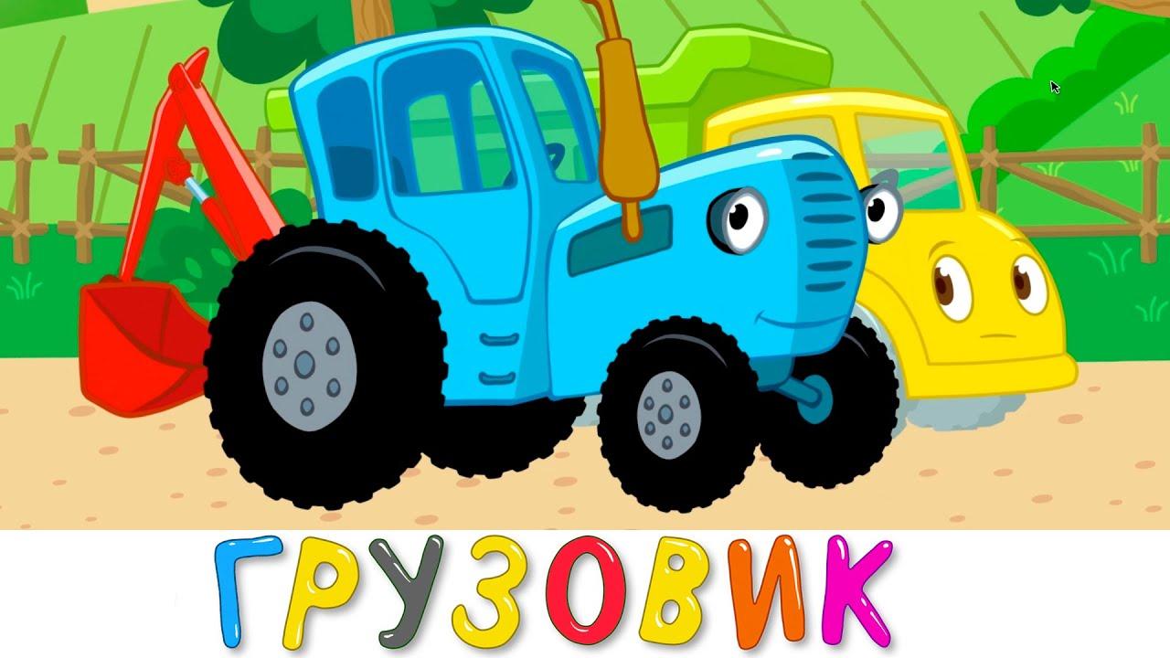 Синий Трактор - Песенка мультик для детей малышей про грузовик