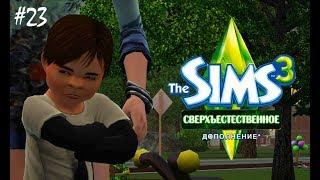 The Sims 3 Сверхъестественное #23 Вредный ребенок / Видео