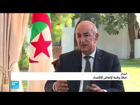 الرئيس الجزائري عبد المجيد تبون يعلن عن خطة وطنية لإنعاش الاقتصاد  - 12:59-2020 / 7 / 9