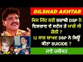 🔴 DILSHAD AKHTAR BIOGRAPHY | FAMILY | INTERVIEW | DEATH |  SONGS