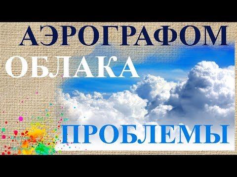 Облака аэрографом Проблемы | Художник Наталья Боброва