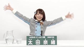 AKB48 49thシングル 選抜総選挙 アピールコメント AKB48 チーム8所属 京都府代表 太田奈緒 (Nao Ota) 【特設サイト】 http://www.akb48.co.jp/sousenkyo49th/ ...