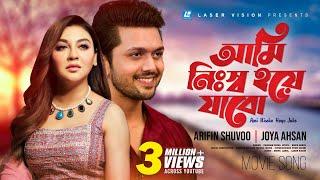 Ami Nissho Hoye Jabo    Purnodoirgho Prem Kahini Movie Song   Arefin Shuvo & Joya Ahsan