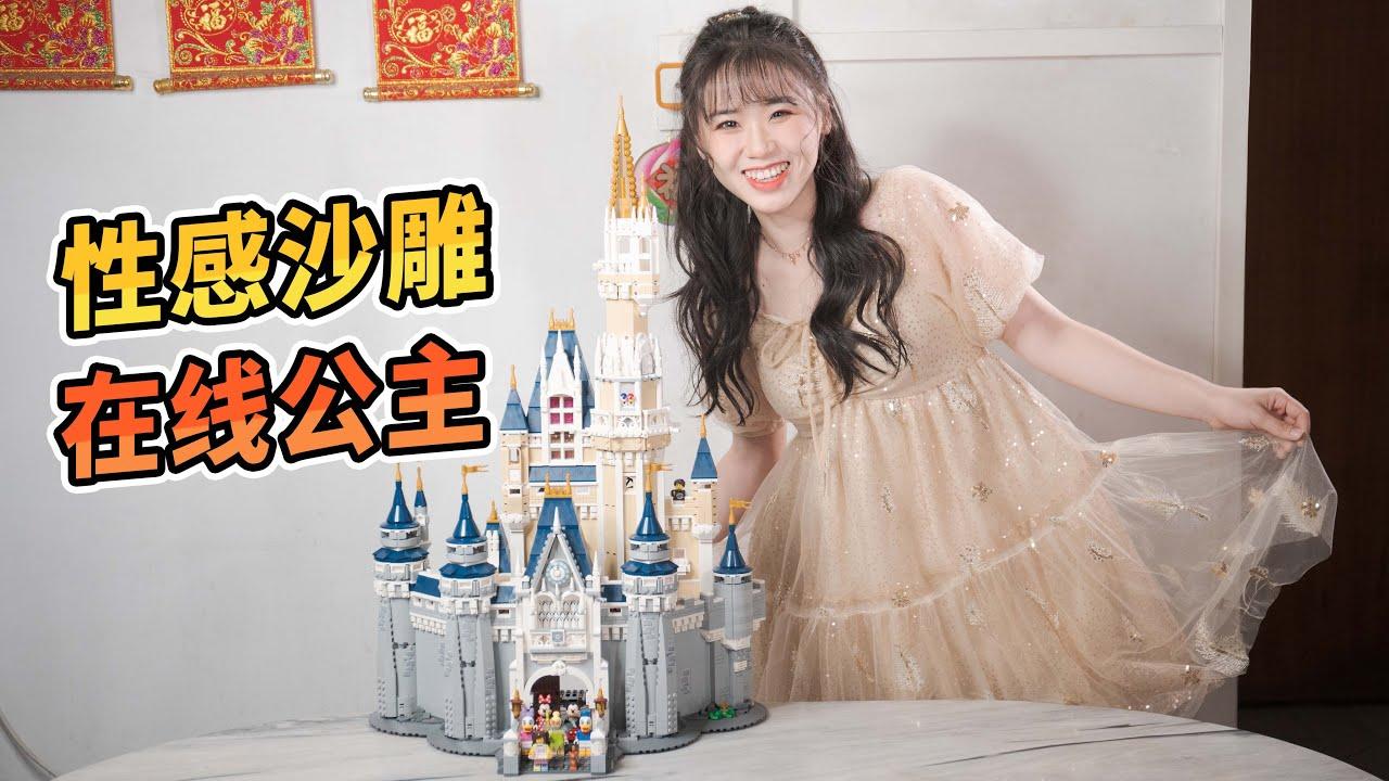沙雕女玩家的第一盒乐高!71040迪士尼城堡!