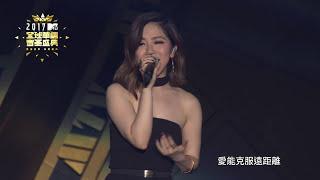 Download 2017 MTV全球華語音樂盛典-G.E.M.鄧紫棋(光年之外+多遠都要在一起)