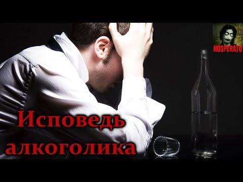 Истории на ночь - Исповедь алкоголика