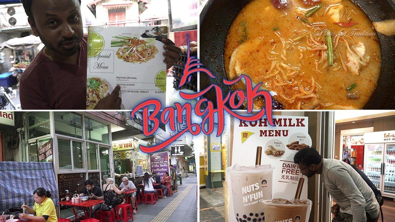থাইল্যান্ড স্ট্রিট ফুড ট্যুর | Bangkok Tour Promo | Bangkok Street Food Review