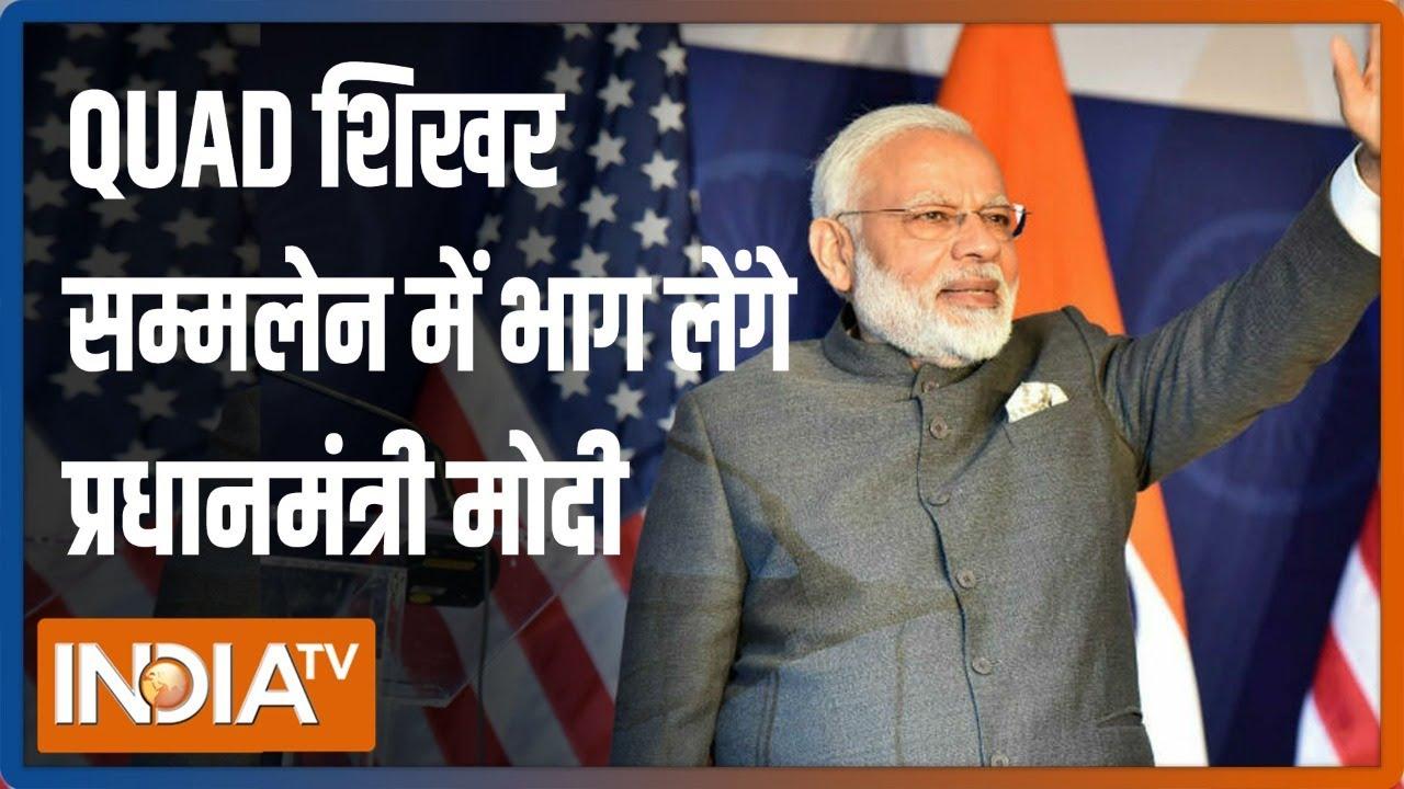 Download PM नरेंद्र मोदी QUAD शिखर सम्मेलन में लेंगे भाग, अमेरिकी राष्ट्रपति बाइडेन करेंगे मेजबानी