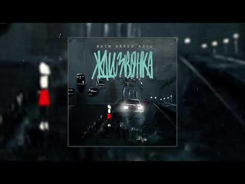 RaiM & Artur & Adil - Жди звонка (Official Audio) 2019 + Текст