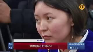Канн фестивалінің жүлдегері Самал Еслямова Астанаға келді