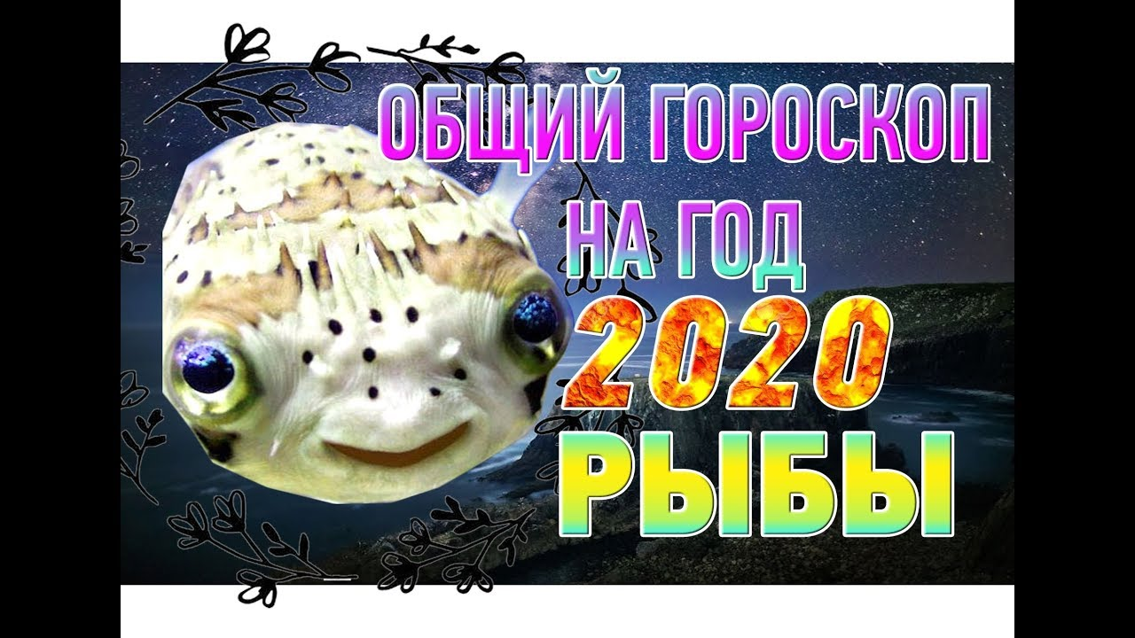 Рыбы ♓ Гороскоп Рыбы на 2020 год