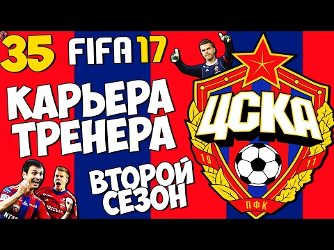 FIFA 17 Карьера за ЦСКА - Второй сезон (Трансферы) (Стрим) #35
